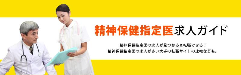 精神保健指定医求人ガイド【※大手サイトで賢く転職】